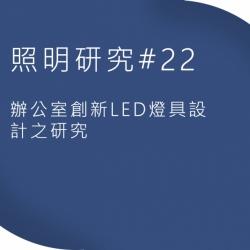 照明研究 #22