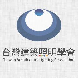 【台灣建築照明學會】108年第二次企業參訪