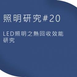照明研究 #20