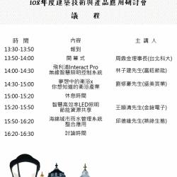 [報名資訊]108年度建築技術與產品應用研討會
